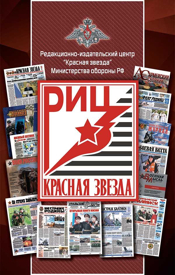 ФГБУ «РИЦ «Красная звезда» Министерства обороны России