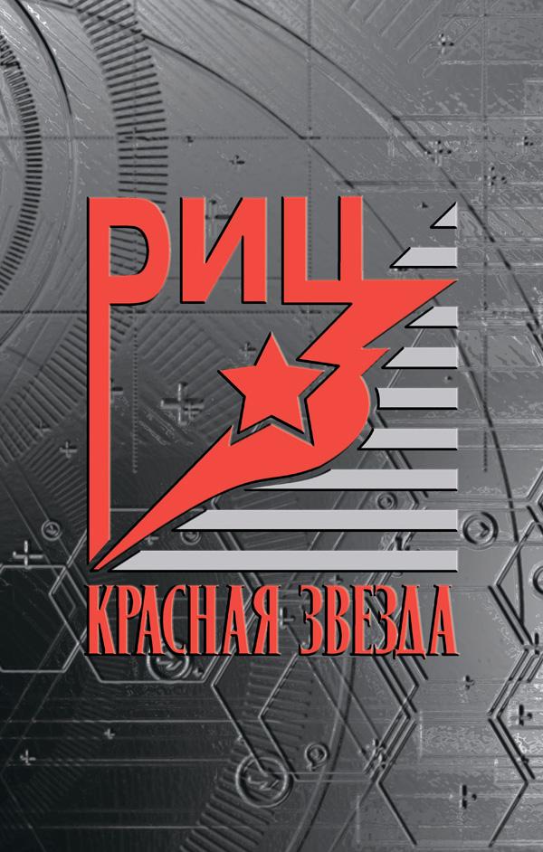 """РИЦ """"Красная звезда"""""""
