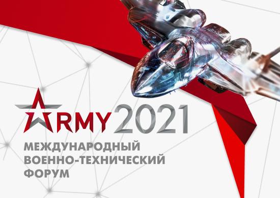 Новости «Армия-2021»